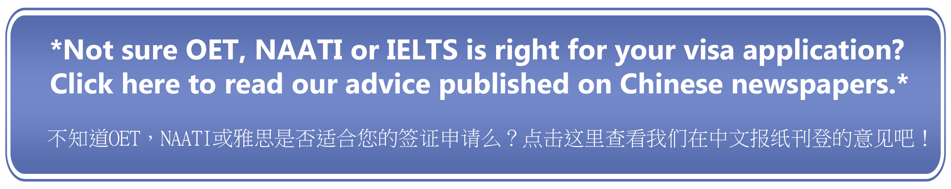 Not sure OET, NAATI or IELTS is right for your visa application?